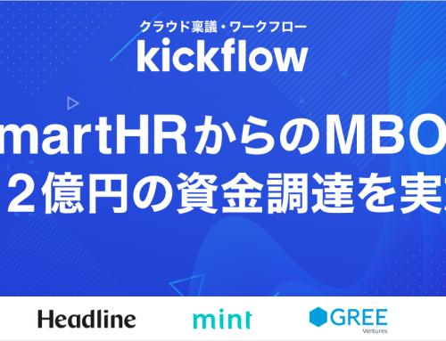 株式会社kickflowがSmartHRからのMBOと約2億円の資金調達を実施。あわせてクラウド稟議・ワークフロー「kickflow」を正式リリース
